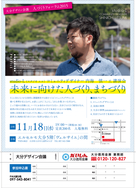 人づくりフォーラム2015「内海慎一氏講演会」
