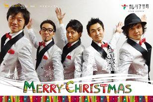 HEart of Christmas2015「大道芸アカペラパフォーマンスロード」