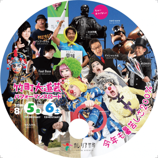竹町大道芸パフォーマンスロード2016