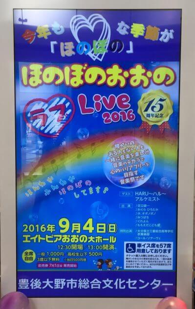 ほのぼのおおの ラブLIVE2016〜15周年記念ライブ〜