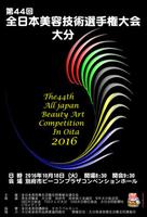 第44回全日本美容技術選手権大会 大分