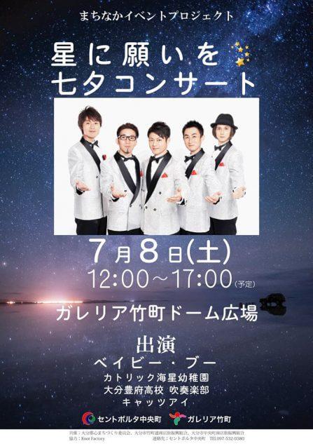 星に願いを 七夕コンサート