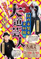 臼杵市歴史資料館イベント