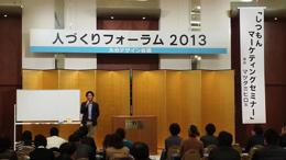 大分デザイン会議人づくりフォーラム「マツダミヒロ」講演会写真