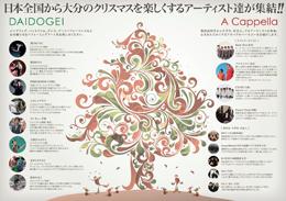 Heart of Christmas2013!「大道芸アカペラパフォーマンスロード」写真