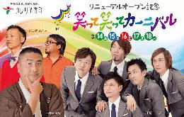 ガレリア竹町リニューアルオープン記念「笑って笑ってカーニバル」写真