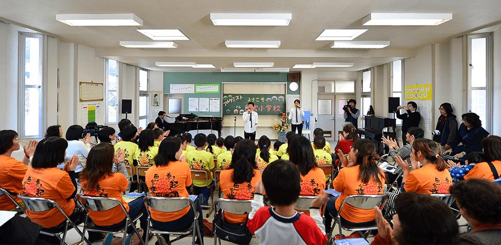 アルケミスト 別府鶴見小学校 「あの空コンサート」レポート